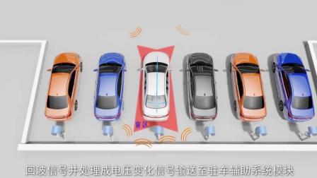 比亚迪汽车知识大讲堂之汽车电气--07驻车辅助系统