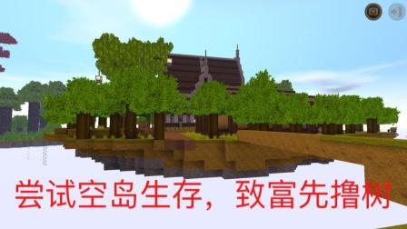 迷你世界空岛生存01: 初到空岛, 只能用手撸树了, 发财致富!