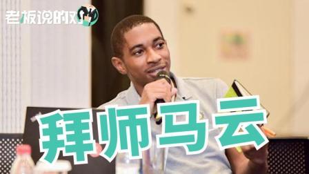 """非洲CEO拜师马云  先从说""""支付宝""""开始"""