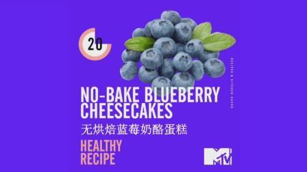 30秒教你学会做蓝莓奶酪蛋糕