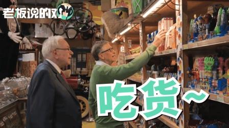 """""""吃货""""巴菲特糖果上瘾 比尔·盖茨陪逛零食店"""