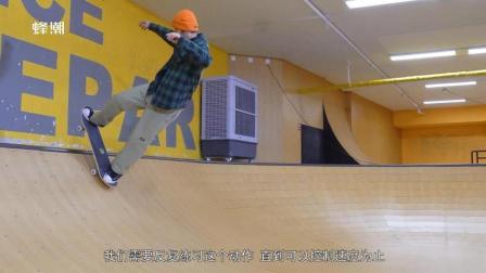 许莹滑板新手教学! 一分钟教你U池荡板和DROP-IN, U池的基础动作!
