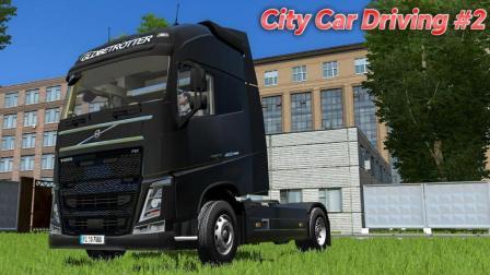 城市汽车驾驶 #2: 欧洲卡车模拟2同款卡车 沃尔沃FH 460 | City Car Driving