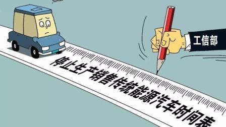中国燃油车禁售时间表公布了! 现在买车还能开几年? 赶紧来看看
