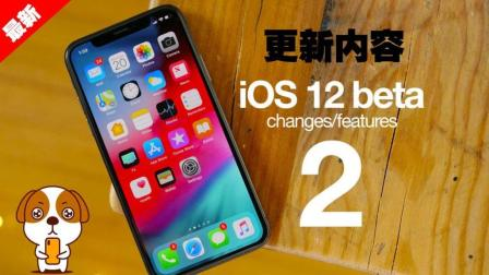「果粉堂」iPhone IOS12 beta2 更新内容 下载方法