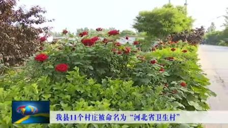 """献县11个村庄被命名为""""河北省卫生村"""""""