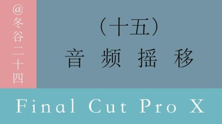 视频剪辑教程-Final Cut Pro X系列教程: (15)音频摇移
