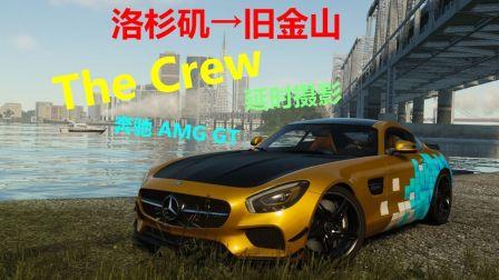 《The Crew》奔驰 AMG GT 从洛杉矶到旧金山(60帧延时摄影)