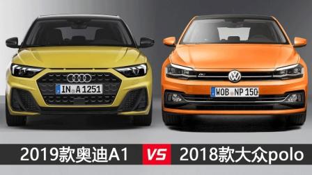 2019款奥迪A1对比2018款大众polo, 看完你会入手哪一辆?