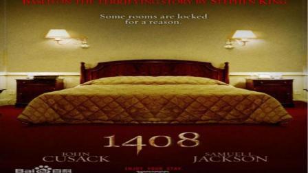 【赖赖瓜讲恐怖片】几分钟解说欧美恐怖电影《幻影凶间1408》