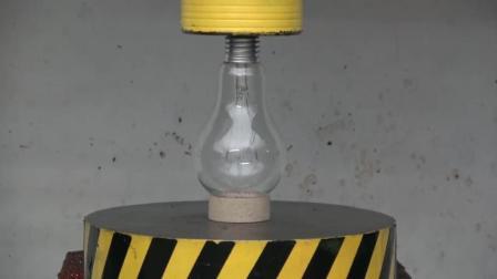 用液压机压钨丝灯泡, 会发生什么事?