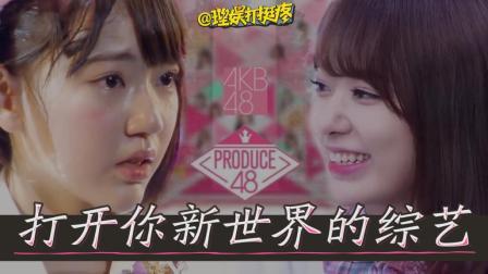 AKB48成员内讧, 却还要一起参加节目!
