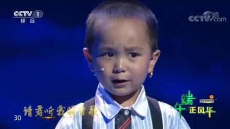 4岁神童王恒屹端午节在央视领衔表演《明日歌》, 表现太棒了
