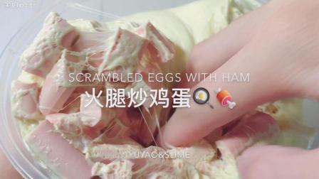 美拍视频: 火腿炒蛋来一口#手工#