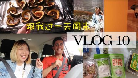 VLOG10|Weekend With Me|RawBar?烤南瓜?开箱? 逛吃