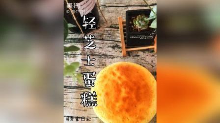 美拍视频: 轻芝士蛋糕教程#美食#