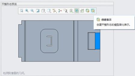 Creo5.0钣金设计最新增强功能视频教程:平整形态创建简化表示