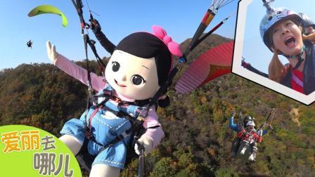 [爱丽去哪儿] 起飞吧! 滑翔伞终极任务大考验   爱丽去哪儿