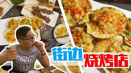 珠海︱吉大附近的街边烧烤店, 可惜没有赶在海鲜最肥美的时候来!