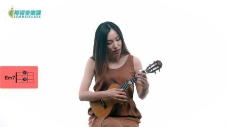 【柠檬音乐课】尤克里里弹唱教学《怎样》