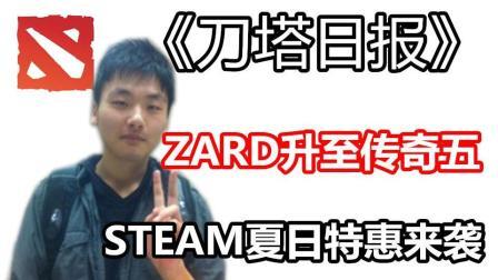 ZARD升至传奇五(XGNB 破音! )STEAM夏日特惠来袭 DOTA2【刀塔日记】6月22日刊