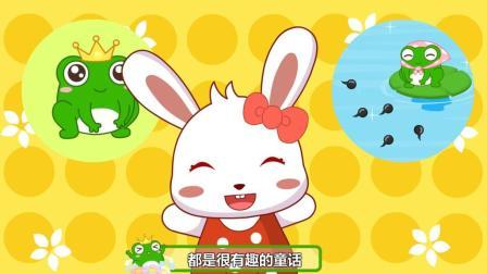 兔小贝儿歌 可爱的青蛙(含歌词)