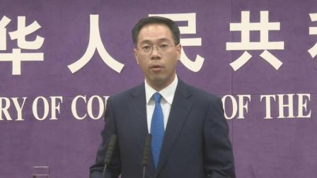 商务部: 美方举着大棒谈判的手段 对中国不管用!