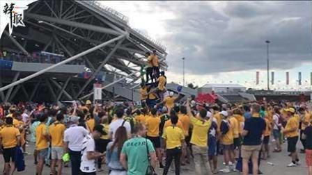 澳大利亚和丹麦球迷爬上高台一同欢呼庆祝