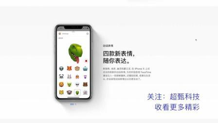 苹果中文网站iOS2亮点介绍超甄科技制作
