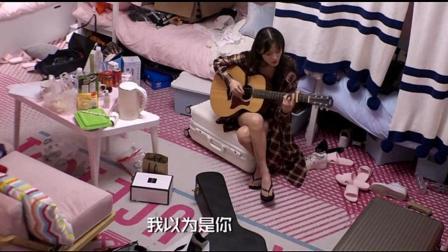 创造101: 宿舍日记, 陈意涵吉他弹唱《斑马斑马》, 太好听了!