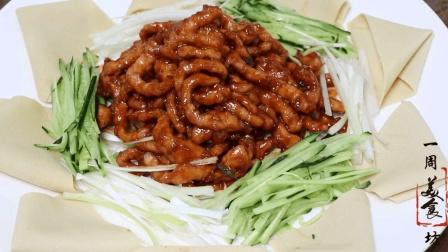 酱香浓郁的百搭家常菜, 京酱肉丝的做法, 简单易学, 你也试试吧