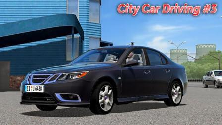 城市汽车驾驶 #3: 这期终于正经了 贴地飞行—萨博9-3 | City Car Driving