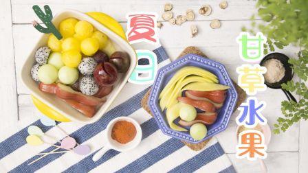 馋嘴小零食甘草水果,解腻不胖夏日必备良品