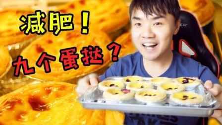 【小枫食玩】一口气吃九个自制蛋挞是个什么体验? !