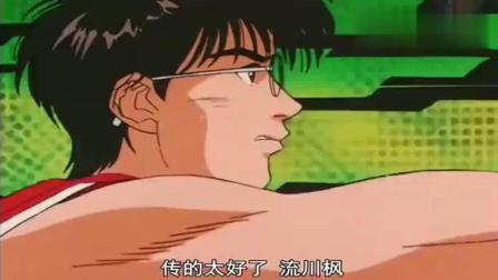 """灌篮高手: 流川枫用尽全力, 将球""""扔""""给樱木, 他们能让结局反转吗?"""