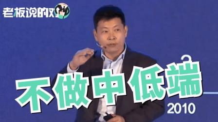 """华为副总裁""""暗讽""""雷军? 要做第一不靠中低端手机"""