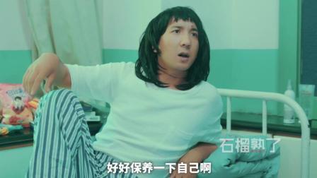 石榴熟了: 医森, 我真有病!