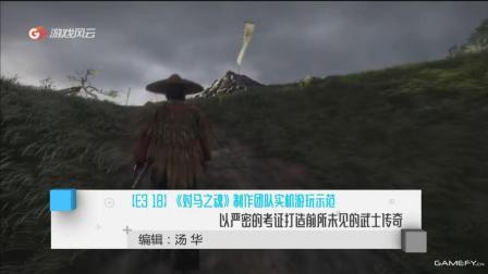 【E3 18】《对马之魂》制作团队实机游玩示范 以严密的考证打造前所未见的武士传奇