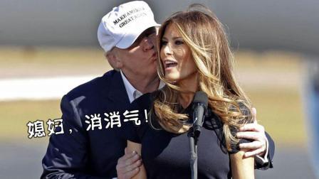 特朗普此举激怒了自己的媳妇和这些女人们, 自知不妙连忙亡羊补牢