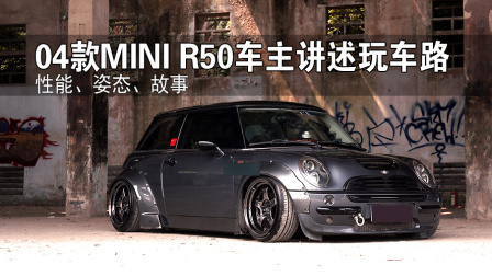 性能、姿态、故事,04款MINI R50车主讲述多年玩车路