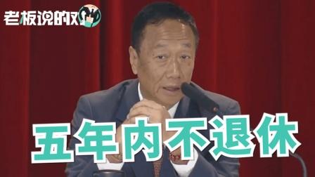 68岁郭台铭身强体健? 自称5年内不退休