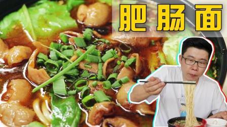 """人均10元! 8年老牌""""重庆特色小吃 """", 一碗肥肠面, 圈粉无数!"""