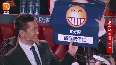 周杰和田源模仿表情包, 郭雪芙和薛之谦狂笑, 这个太像了