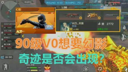 CF手游鹏程-黄金龙炮炮轰稀有幻影, 90级V0号会出现奇迹吗?