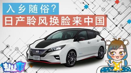 【扯扯车】日产高颜值新能源车聆风 隐姓埋名引进中国只为蹭热度?