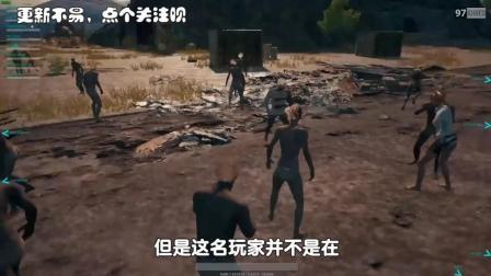 绝地求生: 最幸运玩家, 3000BP解锁僵尸人物? 这下蓝洞亏大了