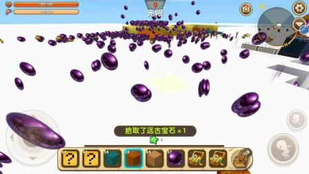 迷你世界: 教你一个特殊的方式刷无限制的远古宝石!