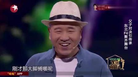刘能儿子当他面学赵四, 然后又假扮自己, 父与子对决引传承