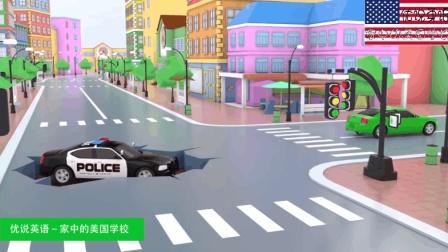 警车抓坏蛋掉入了路中的大坑 家中的美国学校