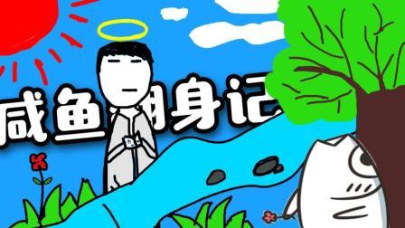 【小猪解说】咸鱼翻身记